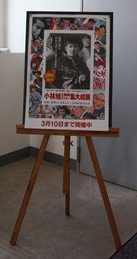 2013.3.2 ポスター展.JPG