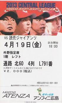 2013.4.19 広島巨人戦.jpg