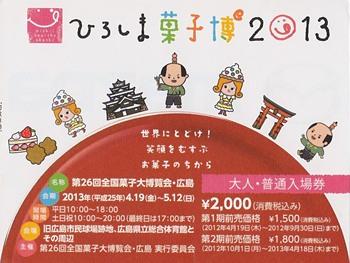 2013.4.20 菓子博.jpg