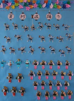 2014.7.20 折り紙 (1).JPG