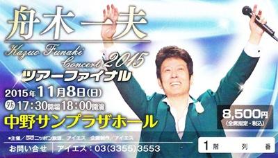 2015.11.8 中野 (8).JPG