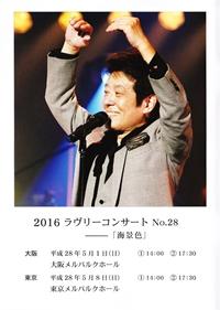 2016.5.1 ラブコン (2).jpg