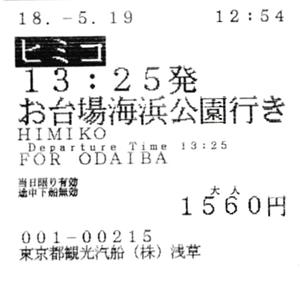 2018.5.19 お台場 3.JPG