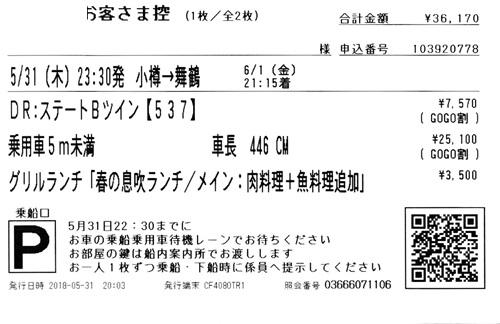 2018.5.31 新日本海フェリー1.JPG