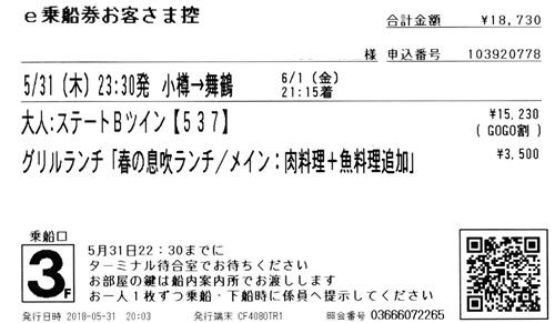 2018.5.31 新日本海フェリー2.JPG