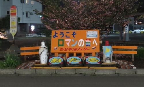 2018.5.31 新日本海フェリー5.JPG