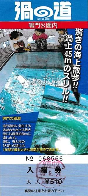 2018.9.28 鳴門4.JPG