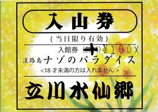 2019.1.6 立川水仙郷.JPG