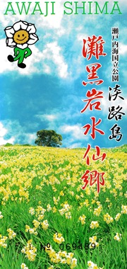 2019.1.6 黒岩水仙郷6.JPG
