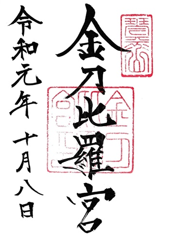 2019.10.8 金比羅 13.JPG