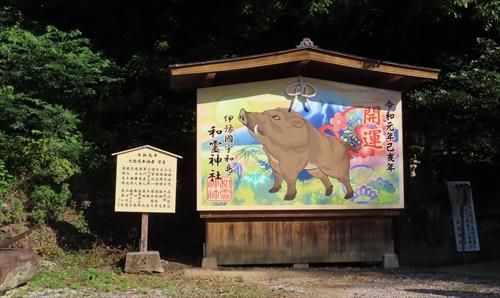 2019.6.13 和霊神社 6.JPG