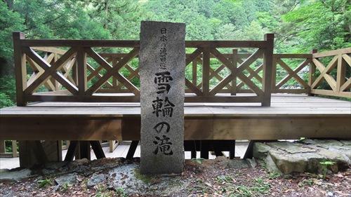 2019.6.13 雪輪の滝7.JPG