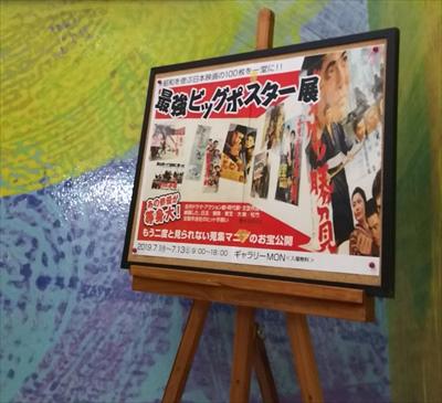 2019.7.11 ポスター展1.JPG