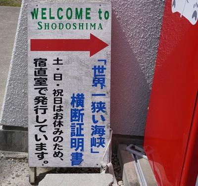 2019.8.16 土渕海峡 2.JPG