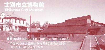 士別市立博物館.jpg