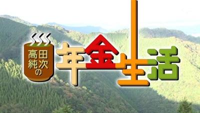 年金生活 (1).JPG