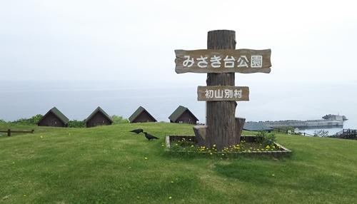 道の駅初山別4.JPG